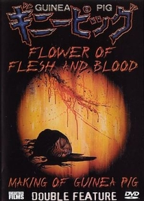 Guinea Pig 2 - Flowers of Flesh & Blood  - Poster / Capa / Cartaz - Oficial 1