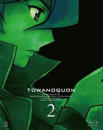 Towa no Quon 2: Konton no Ranbu - Poster / Capa / Cartaz - Oficial 1