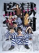 Prison School  (Kangoku Gakuen: Prison School )