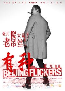 Jovens de Pequim - Poster / Capa / Cartaz - Oficial 12