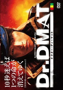 Dr. DMAT - Poster / Capa / Cartaz - Oficial 2