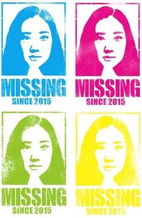 Japanese Girls Never Die - Poster / Capa / Cartaz - Oficial 2