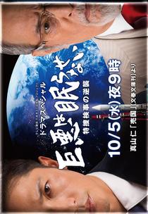 Kyoaku wa Nemurasenai ~Tokusou Kenji no Gyakushuu~ - Poster / Capa / Cartaz - Oficial 1