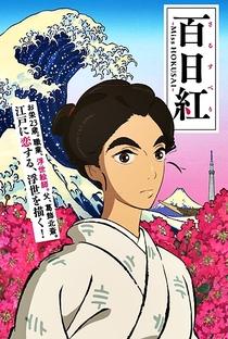 Sarusuberi: Miss Hokusai - Poster / Capa / Cartaz - Oficial 3
