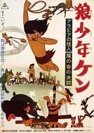 Wolf Boy Ken (Ookami Shounen Ken)