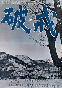 A Queda - Poster / Capa / Cartaz - Oficial 1