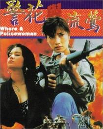 Whore & Policewoman - Poster / Capa / Cartaz - Oficial 1