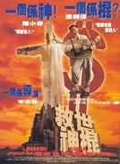 Heaven Can't Wait (Jiu shi shen gun)