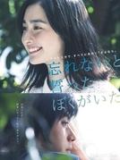 Forget Me Not (Wasurenai to chikatta boku ga ita)