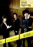 Life Special Investigation Team (Raipeu Saengmyeong Teukbyeoljosatim)