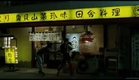 Kueki Ressha (Trailer)