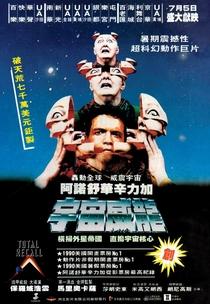 O Vingador do Futuro - Poster / Capa / Cartaz - Oficial 10