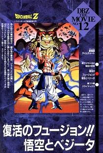 Dragon Ball Z 12: Uma Nova Fusão - Poster / Capa / Cartaz - Oficial 3