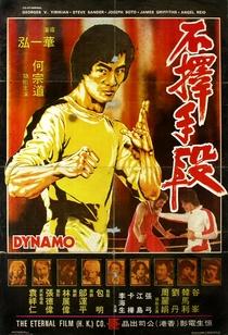 Dynamo - Poster / Capa / Cartaz - Oficial 2