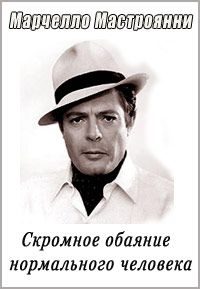 Marcello Mastroianni: A Atração de um Homem Comum - Poster / Capa / Cartaz - Oficial 1