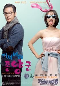 Go Away Mr. Tumor - Poster / Capa / Cartaz - Oficial 8
