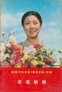 The Flower Girl - Poster / Capa / Cartaz - Oficial 1
