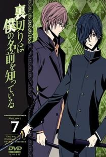 Uragiri wa Boku no Namae wo Shitteiru - Poster / Capa / Cartaz - Oficial 10