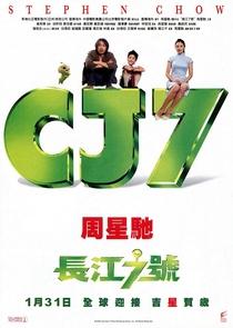 CJ7 - O Brinquedo Mágico - Poster / Capa / Cartaz - Oficial 9