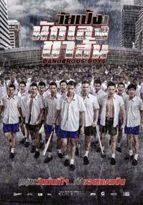 Dangerous boys - Poster / Capa / Cartaz - Oficial 2