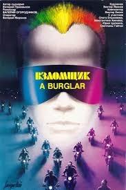 Vzlomshchik - Poster / Capa / Cartaz - Oficial 1
