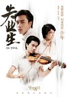 On Trial (Shi ye sheng)
