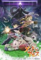 Made in Abyss Movie 2: Hourou suru Tasogare (Made in Abyss Movie 2: Hourou suru Tasogare)