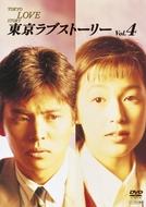 Tokyo Love Story (東京ラブストーリー)