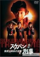 Sukeban Deka 2 (Sukeban Deka :  Kazama sanshimai no gyakushû )