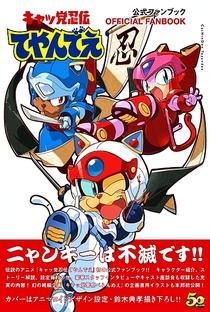 Samurai Pizza Cats - Poster / Capa / Cartaz - Oficial 6