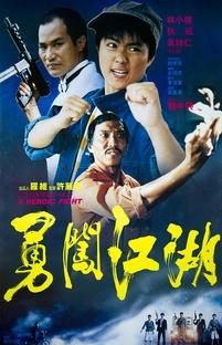 A Heroic Fight - Poster / Capa / Cartaz - Oficial 1