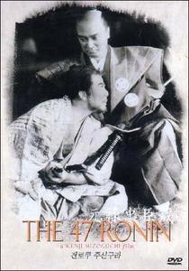 A Vingança dos 47 Ronin - Poster / Capa / Cartaz - Oficial 2