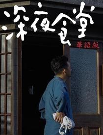 Midnight Food Store - Poster / Capa / Cartaz - Oficial 19