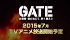 TVアニメ『GATE(ゲート) 自衛隊 彼の地にて、斯く戦えり』PV