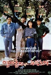 Teenage Love Song - Poster / Capa / Cartaz - Oficial 2
