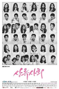 High Society - Poster / Capa / Cartaz - Oficial 2