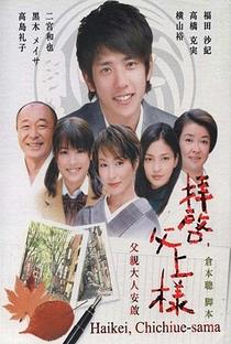 Haikei, Chichiue-sama - Poster / Capa / Cartaz - Oficial 5