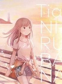 Nirvana: Noragami Aragoto ED - Poster / Capa / Cartaz - Oficial 1
