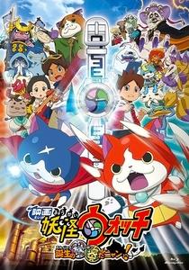Yo-Kai Watch: O Filme - Poster / Capa / Cartaz - Oficial 3