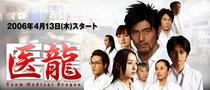 Iryu ~Team Medical Dragon~ season 1 - Poster / Capa / Cartaz - Oficial 1