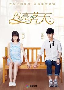 Tea Love - Poster / Capa / Cartaz - Oficial 8