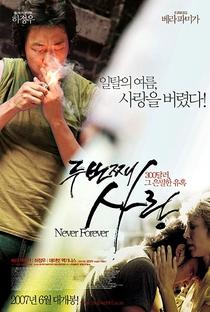 Never Forever - Poster / Capa / Cartaz - Oficial 2