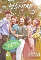 Age of Youth 2 (청춘시대 2)