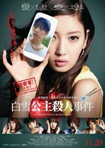 The Snow White Murder Case - Poster / Capa / Cartaz - Oficial 2