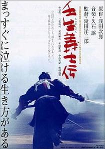 A Última Espada - Poster / Capa / Cartaz - Oficial 2