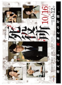 Death Office - Poster / Capa / Cartaz - Oficial 1