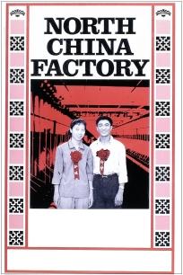 North China Factory - Poster / Capa / Cartaz - Oficial 1