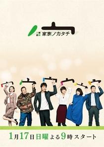 Kazoku no Katachi - Poster / Capa / Cartaz - Oficial 1