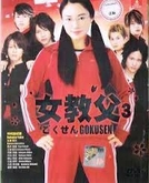 Gokusen 3 (ごくせん 3)
