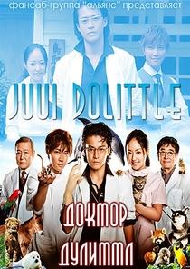 Juui Dolittle - Poster / Capa / Cartaz - Oficial 8